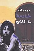 اليزيديون: واقعهم - تاريخهم - معتقداتهم  by  محمد التونجي