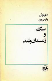 سگ و زمستان بلند شهرنوش پارسیپور
