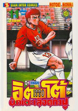 BUTTOBI ITTO Vol.11 Motoki Monma