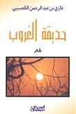 حديقة الغروب غازي عبد الرحمن القصيبي