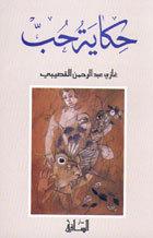 حكاية حب غازي عبد الرحمن القصيبي