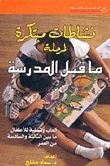 نشاطات مبتكرة لمرحلة ما قبل المدرسة  by  سعاد المفلح