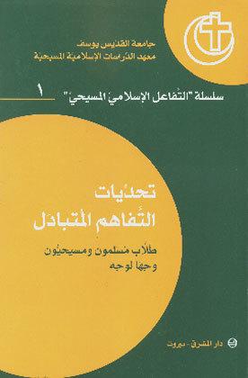 تحدّيات التفاهم المتبادل - طلاّب مسلمون ومسيحيّون وجها لوجه (1) جامعة القديس يوسف - معهد الدراسات الاسلامية المسيحية