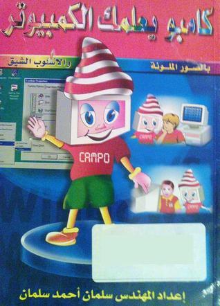 كامبو يعلمك الكمبيوتر  by  سلمان أحمد سلمان