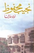 Palace of Desire/ Qsar al-Shawq Naguib Mahfouz