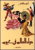 معني الكلام أنيس منصور