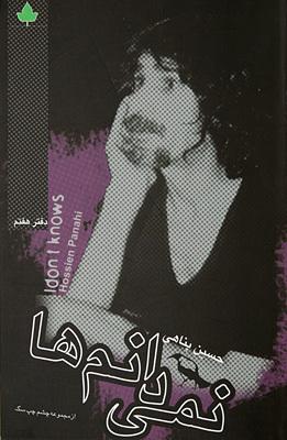 نمی دانم ها  by  حسین پناهی