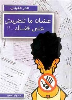 ! .. عشان ما تنضربش على قفاك  by  عمر عفيفي
