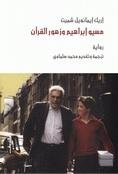 مسيو إبراهيم وزهور القرآن Éric-Emmanuel Schmitt