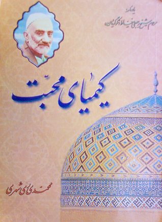 میزان الحکمه  by  محمد محمدی ریشهری