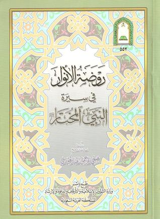 Al Raheeq Al-Makhtoom Urdu Safiur-Rahman Mubarakpuri