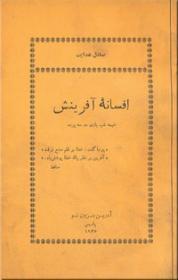افسانه آفرينش  by  Sadegh Hedayat