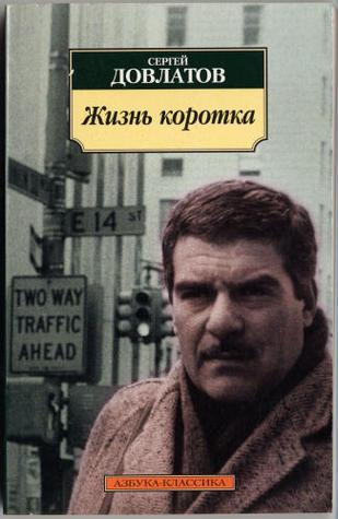 Жизнь коротка: Рассказы  by  Sergei Dovlatov