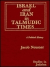 Israel and Iran in Talmudic Times: A Political History  by  Jacob Neusner