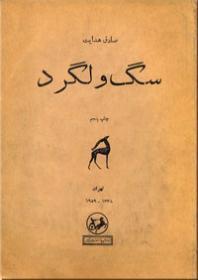 سگ ولگرد و چند داستان ديگر  by  Sadegh Hedayat
