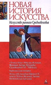 Искусство раннего Средневековья  by  Цецилия Нессельштраус