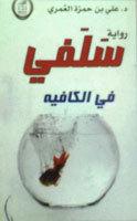 سلفي في الكافيه  by  علي بن حمزة العمري