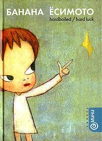 Hardboiled / Hard Luck  by  Banana Yoshimoto