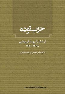 حزب توده از شكلگيري تا فروپاشي  by  جمعي از پژوهشگران