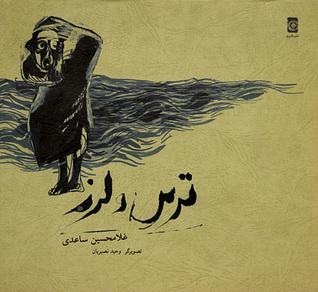 ترس و لرز  by  غلامحسین ساعدی