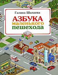 Азбука маленького пешехода  by  Галина Шалаева