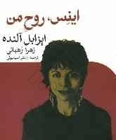 اينس، روح من  by  ايزابل آلنده