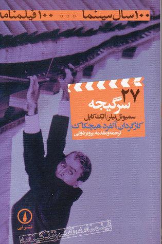 سرگيجه، فيلمنامه  by  Samuel Taylor