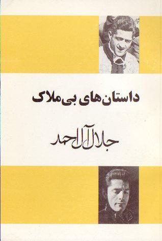 داستانهای بیملاک  by  جلال آلاحمد (Jalal Al-e-Ahmad)