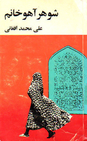 شوهر آهو خانم  by  علیمحمد افغانی