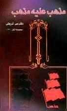 مذهب علیه مذهب  by  Ali Shariati