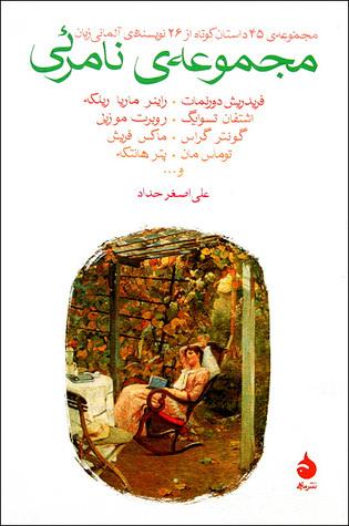 مجموعهی نامرئی: مجموعهی 45 داستان کوتاه از 26 نویسندهی آلمانیزبان  by  Rainer Maria Rilke
