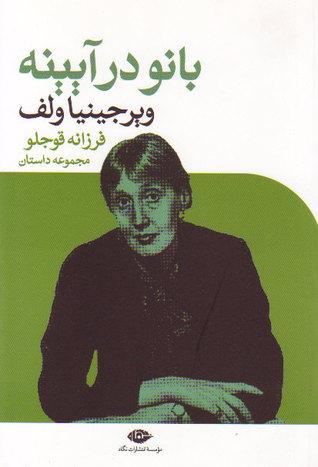بانو در آیینه  by  Virginia Woolf