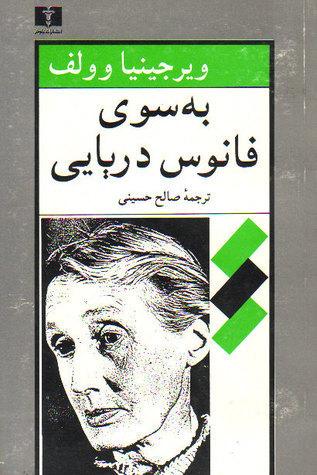 به سوي فانوس دريايي  by  Virginia Woolf