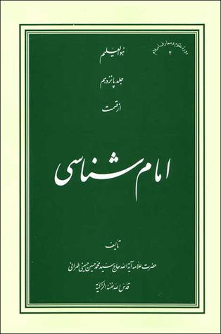 امام شناسی سید محمدحسین حسینی طهرانی