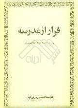 فرار از مدرسه: درباره زندگی و اندیشه ابوحامد غزالی  by  عبدالحسین زرّینکوب