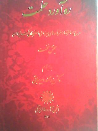 ره آورد حکمت:جلد نخست علي اصغر خان حکمت شيرازی