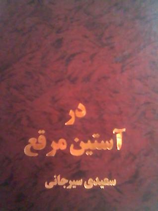 در آستین مرقع علی اکبر سعيدی سيرجانی