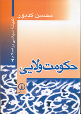 Ḥukūmat I Valāyī  by  محسن کدیور