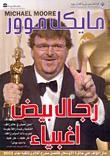 رجال بيض أغبياء Michael Moore