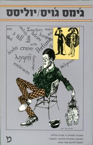 יוליסס א + ב James Joyce