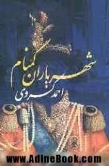 شهریاران گمنام  by  احمد کسروی
