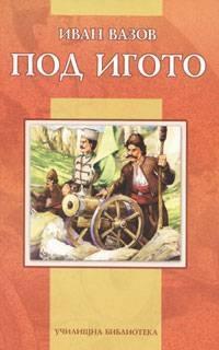 Чичовци Ivan Vazov