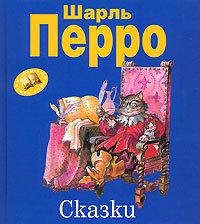 Сказки  by  Charles Perrault