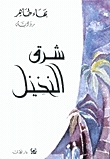 شرق النخيل بهاء طاهر