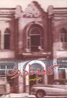 کافه نادری رضا قیصریه