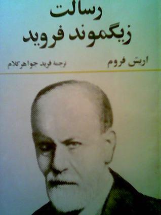 رسالت زیگموند فروید  by  Erich Fromm