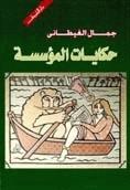 حكايات المؤسسة جمال الغيطاني