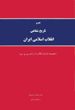 تحریر تاریخ شفاهی انقلاب اسلامی ایران عمادالدین باقی