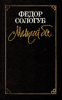 Мелкий Бес, роман. Заклинательница змей, роман. Рассказы  by  Fyodor Sologub