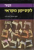לקסיקון מקראי Menahem Solieli